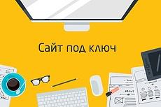 Скопирую любой сайт в html формат 85 - kwork.ru