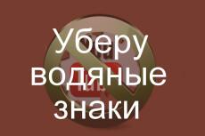 Уберу, удалю водяной, водный знак, watermark на изображении, фото 25 - kwork.ru