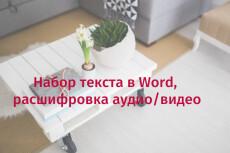 Аудио, видео, фото в текст Транскрибация Расшифровка 3 - kwork.ru