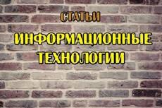 Напишу статью про информационные технологии 3 - kwork.ru