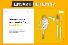 Дизайн продающего лендинга в один экран для компании 37 - kwork.ru