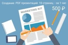 Нарисую инфографику 32 - kwork.ru