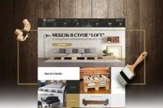 Сделаю отличный дизайн-макет для сайта с использованием Figma 18 - kwork.ru