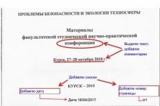 Научу работать в Excel 8 - kwork.ru