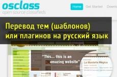 Перенесу сайт с конструктора на хостинг. Ukit, Wix, LPgenerator и др 18 - kwork.ru