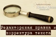 Быстрый и грамотный набор текста на английском, русском языке 4 - kwork.ru
