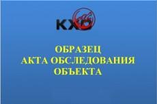 Паспорт безопасности объекта и акт обследования и категорирования 3 - kwork.ru