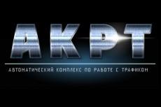 Приведу 50 живых подписчиков в Вашу подписную базу с подтверждением 27 - kwork.ru