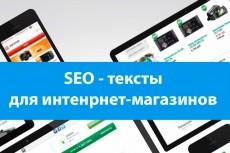 Составлю максимально релевантные заголовки и мета-описания страниц 14 - kwork.ru