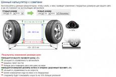 Сделаю онлайн калькулятор для сайта 6 - kwork.ru