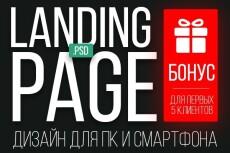 Сделаю макет Landing Page под ключ 10 - kwork.ru