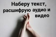 Набор и расшифровка любого объема текста 10 - kwork.ru