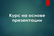 Вебинар. Освой навык создания продающих текстов за 5 дней 34 - kwork.ru