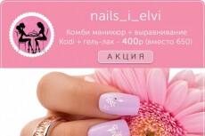 Меню для сообщества vk 14 - kwork.ru