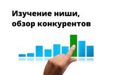 Прототип + текст лендинга 11 - kwork.ru