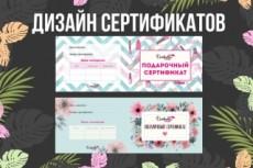 Разработаю дизайн подарочного сертификата 20 - kwork.ru