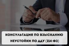 Консультация по защите прав потребителя 4 - kwork.ru
