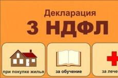 Нулевые налоговые декларации для ИП, ООО 3 - kwork.ru