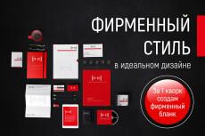 Создам уникальные баннеры в профессиональном уровне 61 - kwork.ru