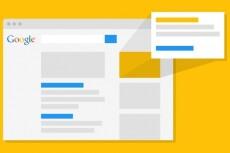 Настройка рекламы в Google Adwords. Поиск и КМС Под ключ в 1 кворке 16 - kwork.ru