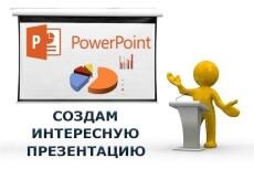 Сделаю презентацию в MS PowerPoint 98 - kwork.ru