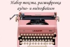 Набор текста в Word , расшифровка видео и аудио файлов 21 - kwork.ru