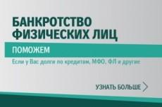 Помогу при банкротстве 8 - kwork.ru