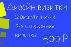 Разработка 1-2х логотипов 26 - kwork.ru