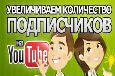 Приведу 1500 целевых посетителей 5 - kwork.ru