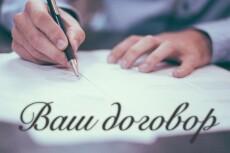 Составлю или проанализирую договор 18 - kwork.ru