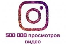 40000 просмотров в Instagram быстрое выполнение. Менее суток 22 - kwork.ru