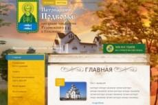 Верстка из PSD в html+CSS+JS макет 16 - kwork.ru