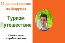 30 неприлично жирных ссылок. Общий ТИЦ трастов 100.000+ 33 - kwork.ru