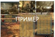 Доделаю html и сss код вашего сайта 7 - kwork.ru