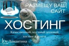 Создам XML карту сайта любого объема 4 - kwork.ru