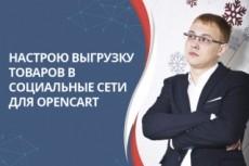 Экспорт товаров из Opencart  Вконтакте 5 - kwork.ru