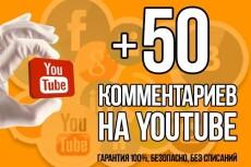 100 комментариев под видео на Youtube 22 - kwork.ru
