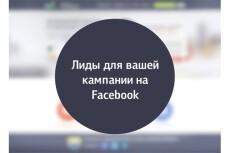 Разработка рекламной кампании Google Adwords 27 - kwork.ru