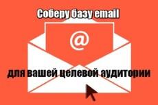 Создам,соберу базу для e-mail рассылок 20 - kwork.ru