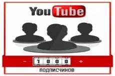 Добавлю 777 + подписчиков + 1000 просмотров на ваш канал Youtube 6 - kwork.ru