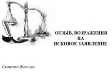 Составлю исковое заявление для арбитражного суда 16 - kwork.ru