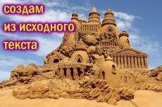 Напишу продающий текст 16 - kwork.ru