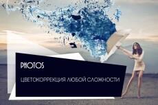 Сделаю цветокоррекцию 2х фото 14 - kwork.ru