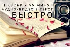 Перепечатаю любой текст (аудио,видео,ручной) 14 - kwork.ru