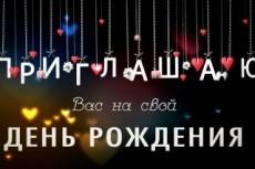Видеоприглашение на Вашу свадьбу 51 - kwork.ru