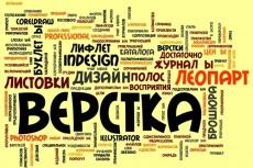 Размещу ссылки на сайт в Яндекс Коллекциях 5 - kwork.ru