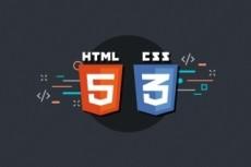 Правки CSS стилей сайта 11 - kwork.ru