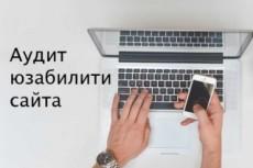 Консультация для повышения конверсии сайта 5 - kwork.ru