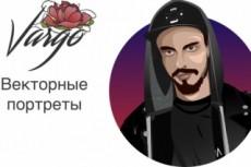 Создам стилизованный векторный портрет 19 - kwork.ru