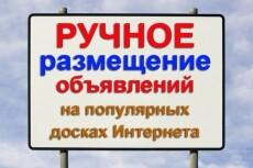 Выполню подключение домена к почте яндекс или mail. ru 12 - kwork.ru